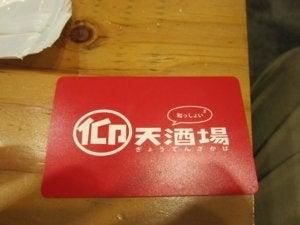 仰天酒場の決済用カード