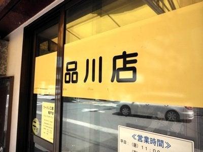 ラーメン二郎 品川店の入り口