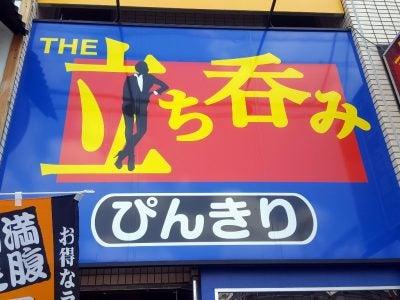 """立ち飲み屋""""ぴんきり""""の外観"""