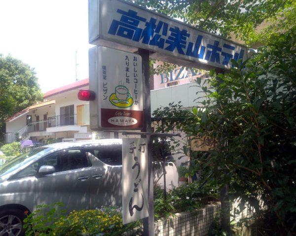 なんとか、高松美山ホテルに到着