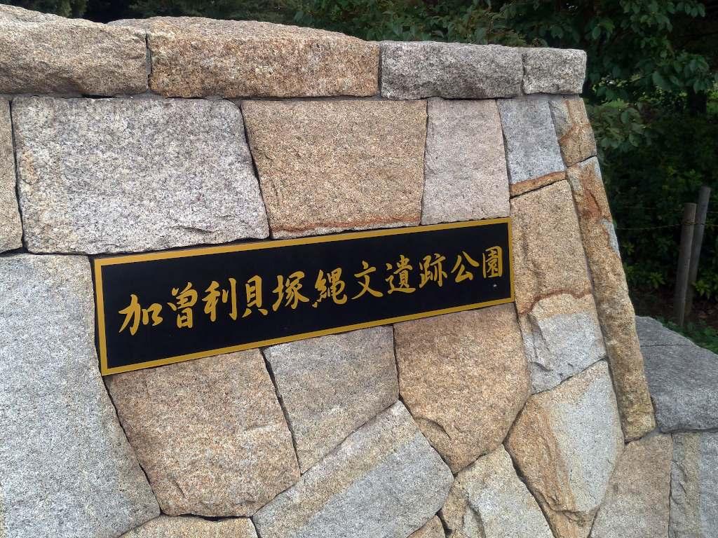 ちょっと前までは、加曽利貝塚公園。