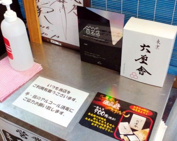 券売機にはアルコールと六厘舎のロゴ。あと、照英さんのサイン
