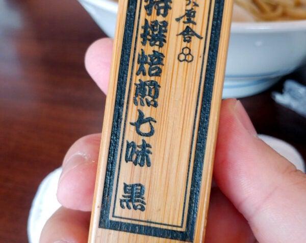 六厘舎オリジナルの黒七味