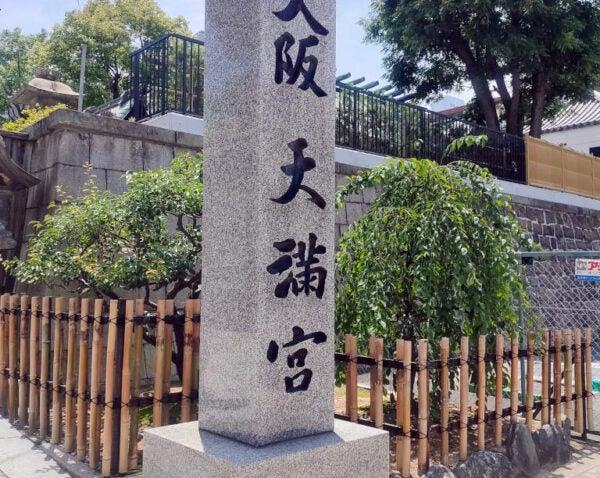 大阪天満宮の入り口