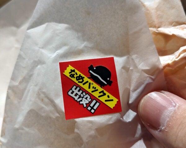 行方バーガー なめパックンステッカー