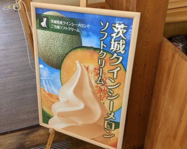 茨城クインシーメロンソフトクリームの看板