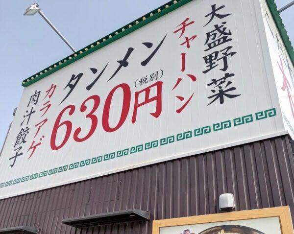 木更津タンメン キサタン 成田店の外観