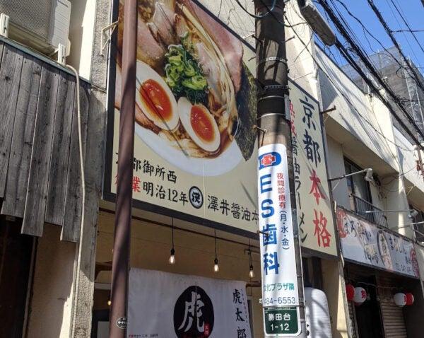 京都本格 熟成醤油ラーメン 虎太郎の外観